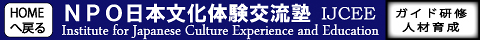 NPO日本文化体験交流塾 IJCEE Institute for Japanese Cultural Exchange and Experience